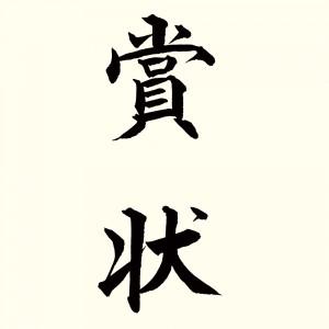 表題・題字・タイトル(賞状作成)