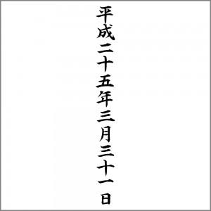 年月日・贈呈日付(賞状作成)