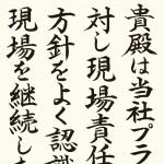 日本語の書体(賞状作成)