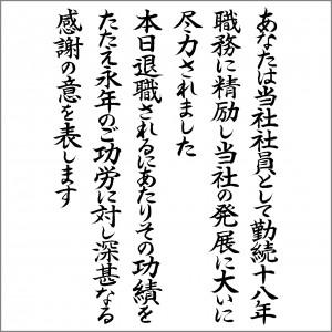 本文・主文(賞状作成)