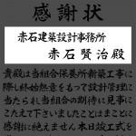 受者名(賞状作成)