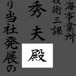 受者名の敬称(賞状作成)