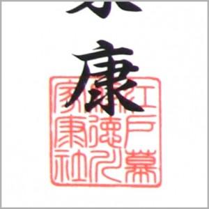 賞状への角印・丸印の押印