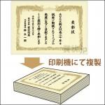 印刷併用(賞状複製)