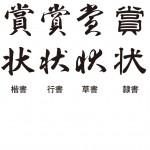 書体(4種類)