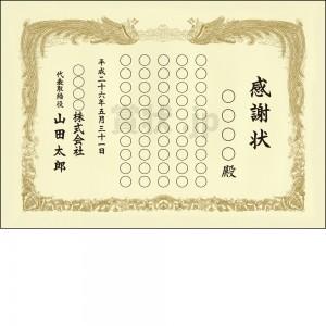 賞状の文字数